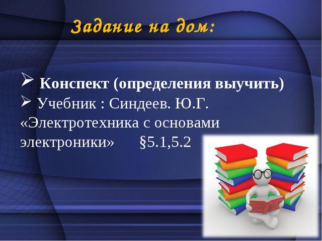 Задание на дом: Конспект (определения выучить) Учебник : Синдеев. Ю.Г. «Элек...