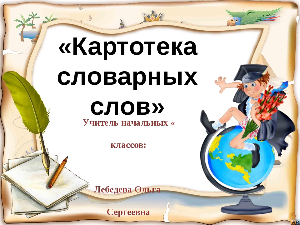 Учитель начальных « классов: Лебедева Ольга Сергеевна «Картотека словарных с...