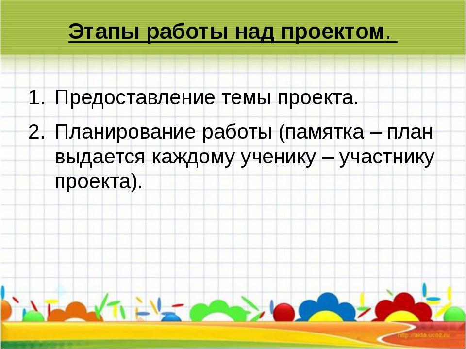 Этапы работы над проектом. Предоставление темы проекта. Планирование работы (...