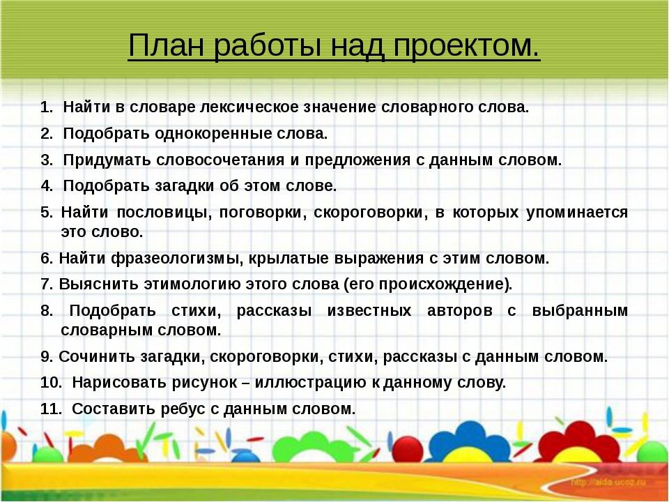План работы над проектом. 1. Найти в словаре лексическое значение словарного...