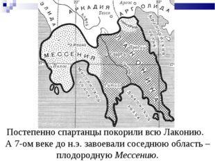 Постепенно спартанцы покорили всю Лаконию. А 7-ом веке до н.э. завоевали сосе