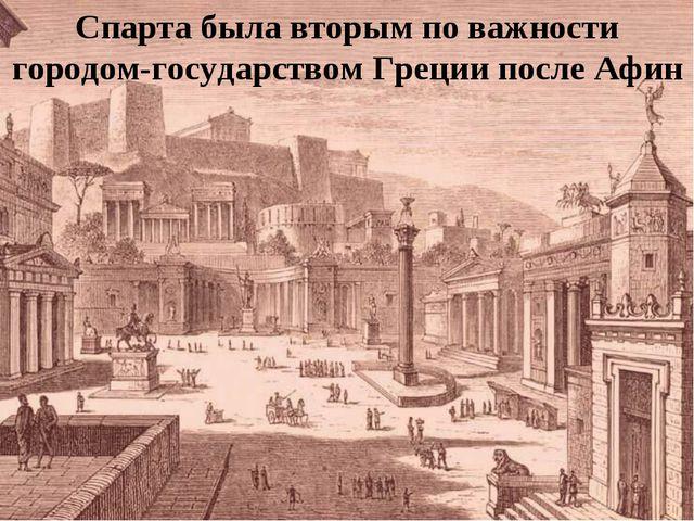 Спарта была вторым по важности городом-государством Греции после Афин
