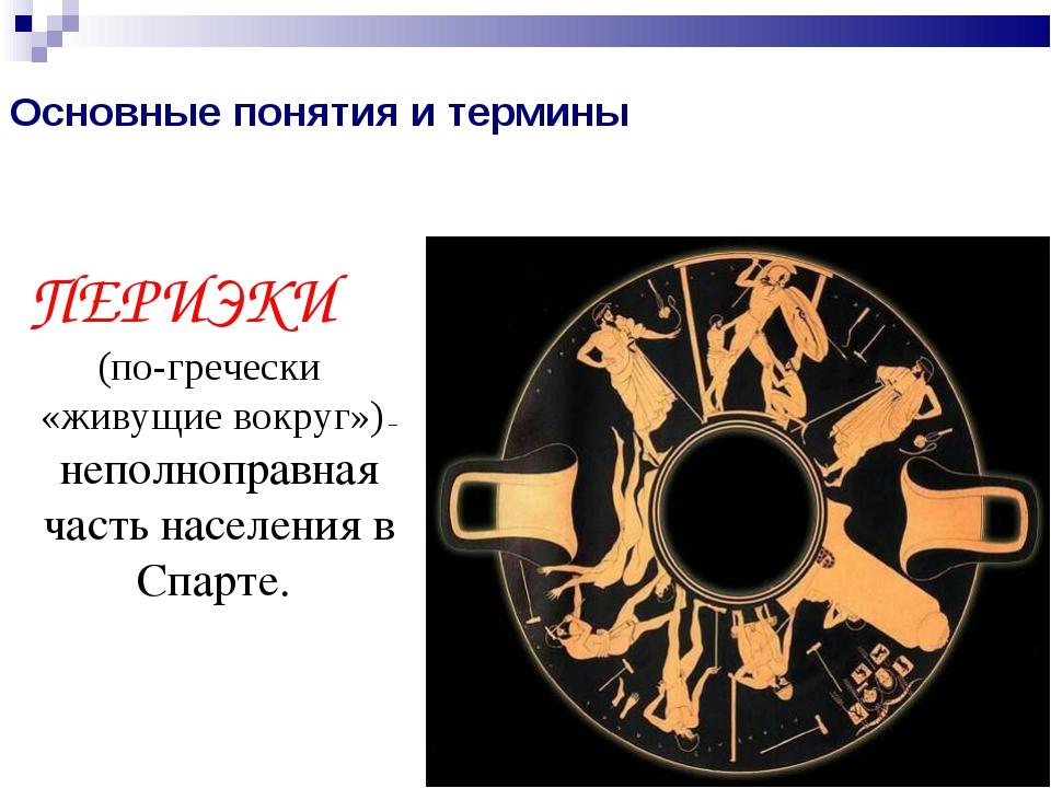Основные понятия и термины ПЕРИЭКИ (по-гречески «живущие вокруг») – неполнопр...