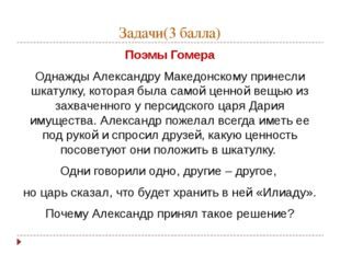 Задачи(3 балла) Поэмы Гомера Однажды Александру Македонскому принесли шкатулк