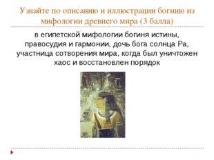 Узнайте по описанию и иллюстрации богиню из мифологии древнего мира (3 балла)