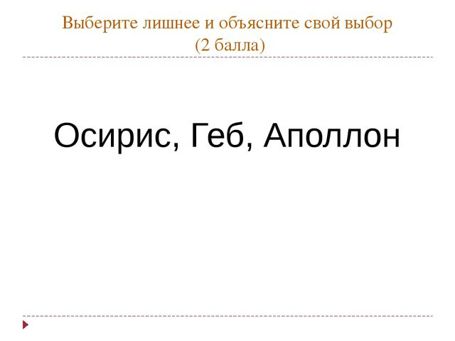 Выберите лишнее и объясните свой выбор (2 балла) Осирис, Геб, Аполлон