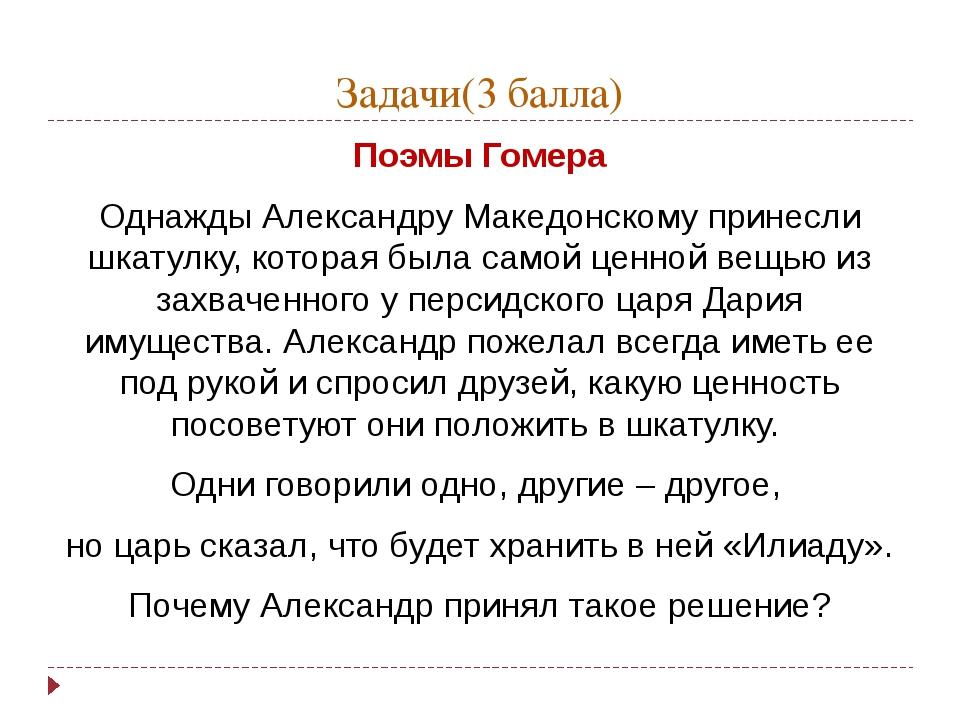 Задачи(3 балла) Поэмы Гомера Однажды Александру Македонскому принесли шкатулк...
