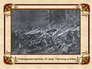 Репродукция картины XX века. Тевтонцы в атаке.