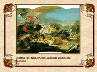 «Битва при Верцеллах» Джованни Батиста Тьеполо