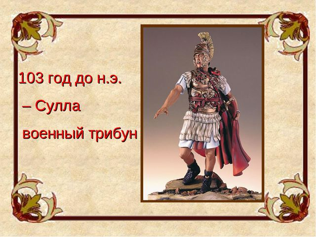 103 год до н.э. – Сулла военный трибун