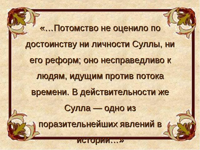 «…Потомство не оценило по достоинству ни личности Суллы, ни его реформ; оно н...