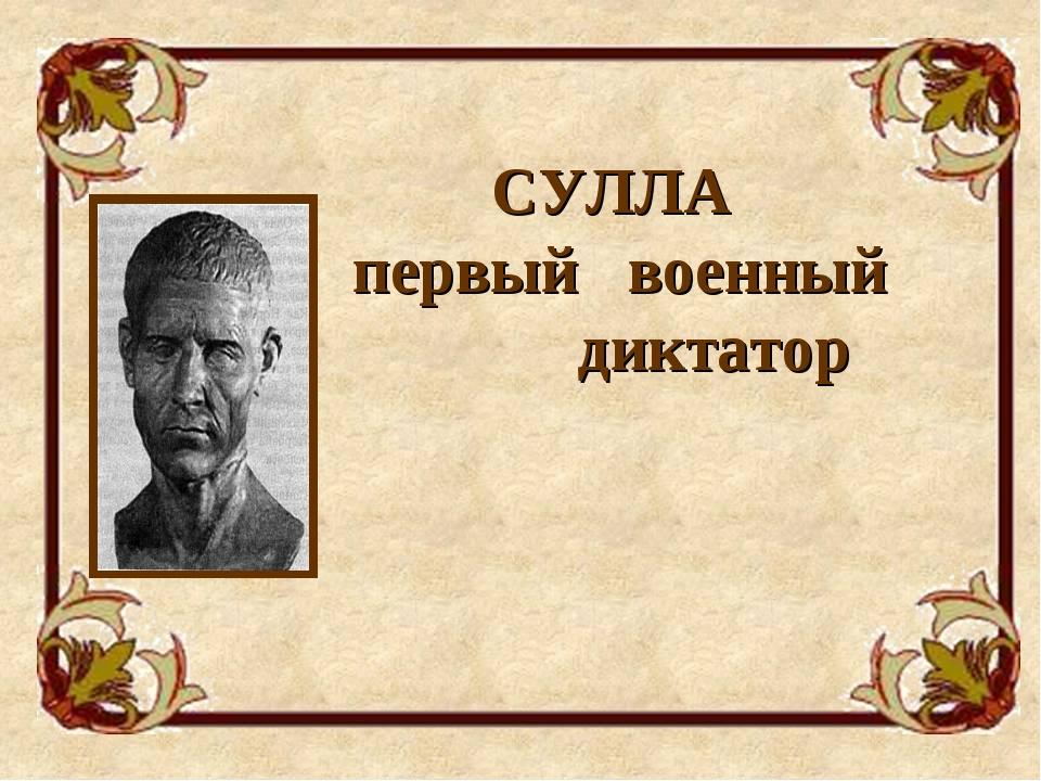 СУЛЛА первый военный  диктатор