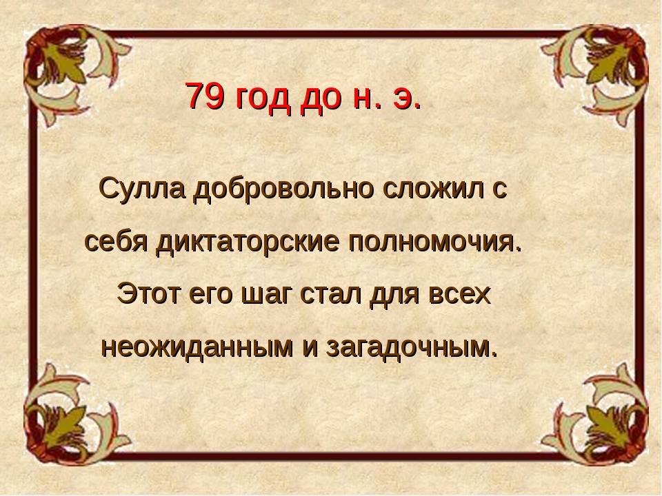 79 год до н. э. Сулла добровольно сложил с себя диктаторские полномочия. Этот...