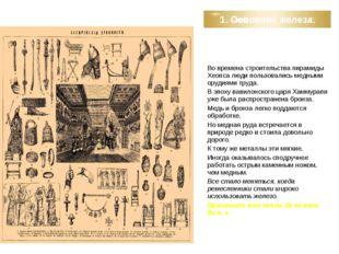1. Освоение железа. Во времена строительства пирамиды Хеопса люди пользовалис