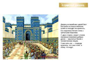 4.Царский дворец. Дворец ассирийских царей был построен на искусственном холм