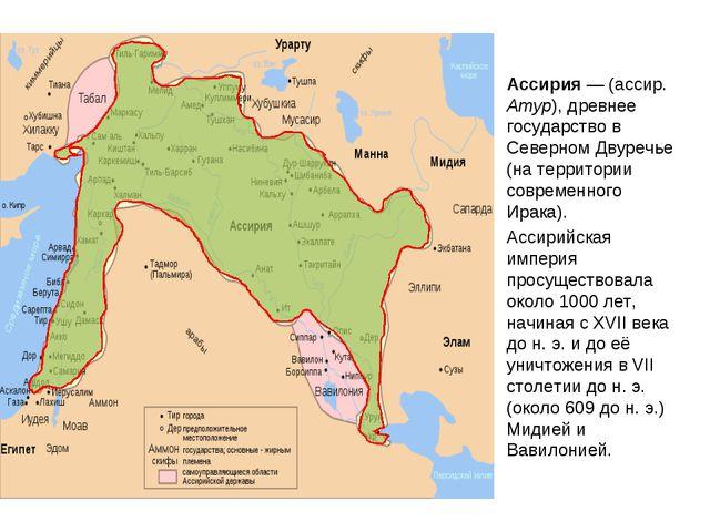 Ассирия — (ассир. Атур), древнее государство в Северном Двуречье (на территор...