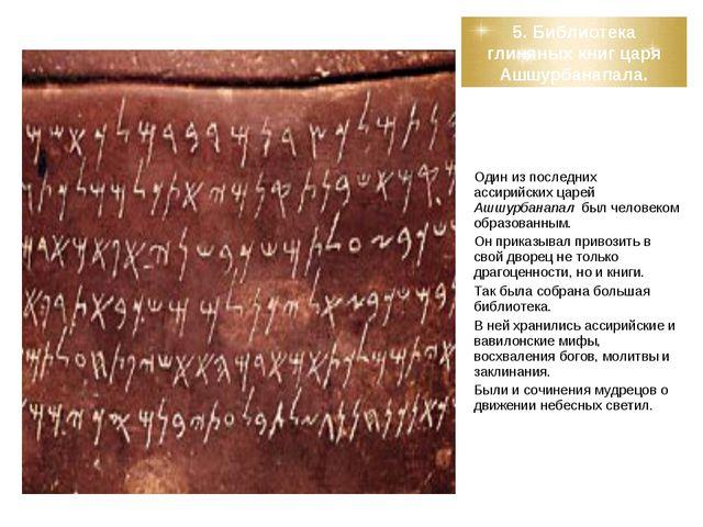 5. Библиотека глиняных книг царя Ашшурбанапала. Один из последних ассирийских...