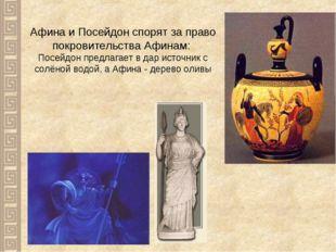 Афина и Посейдон спорят за право покровительства Афинам: Посейдон предлагает