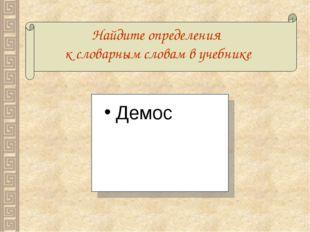 Демос Найдите определения к словарным словам в учебнике