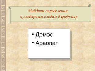 Демос Ареопаг Найдите определения к словарным словам в учебнике
