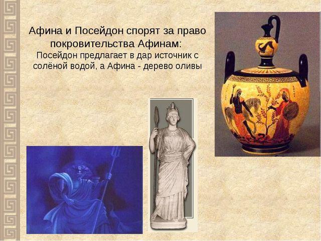 Афина и Посейдон спорят за право покровительства Афинам: Посейдон предлагает...