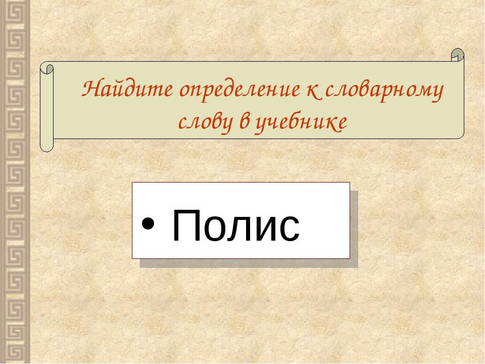 Полис Найдите определение к словарному слову в учебнике