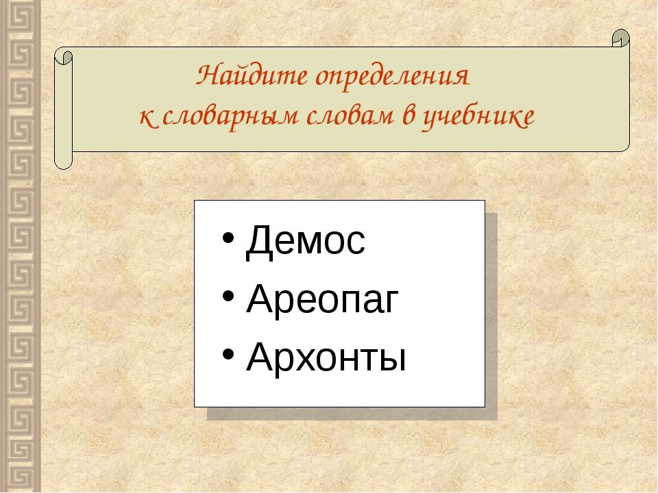 Демос Ареопаг Архонты Найдите определения к словарным словам в учебнике