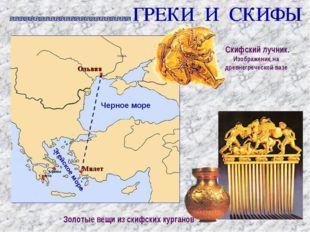 Скифский лучник. Изображение на древнегреческой вазе Золотые вещи из скифски