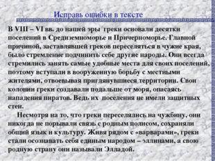 Исправь ошибки в тексте В VIII – VI вв. до нашей эры греки основали десятки п