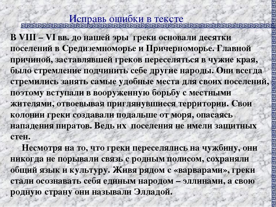 Исправь ошибки в тексте В VIII – VI вв. до нашей эры греки основали десятки п...
