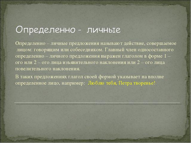Определенно – личные предложения называют действие, совершаемое лицом: говоря...