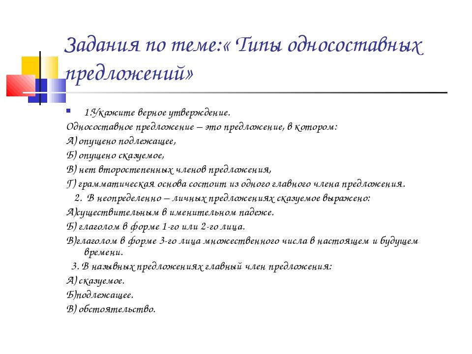Задания по теме:« Типы односоставных предложений» 1.Укажите верное утверждени...