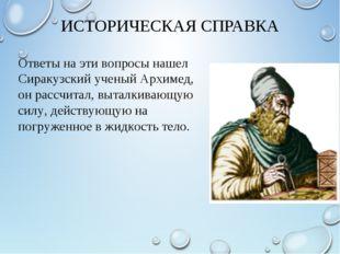 ИСТОРИЧЕСКАЯ СПРАВКА Ответы на эти вопросы нашел Сиракузский ученый Архимед,