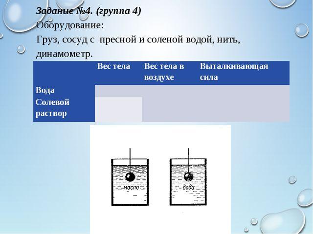 Задание №4. (группа 4) Оборудование: Груз, сосуд с пресной и соленой водой, н...