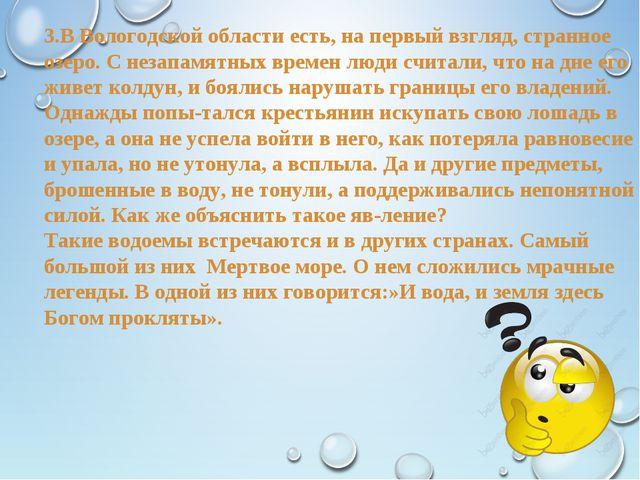 3.В Вологодской области есть, на первый взгляд, странное озеро. С незапамятны...