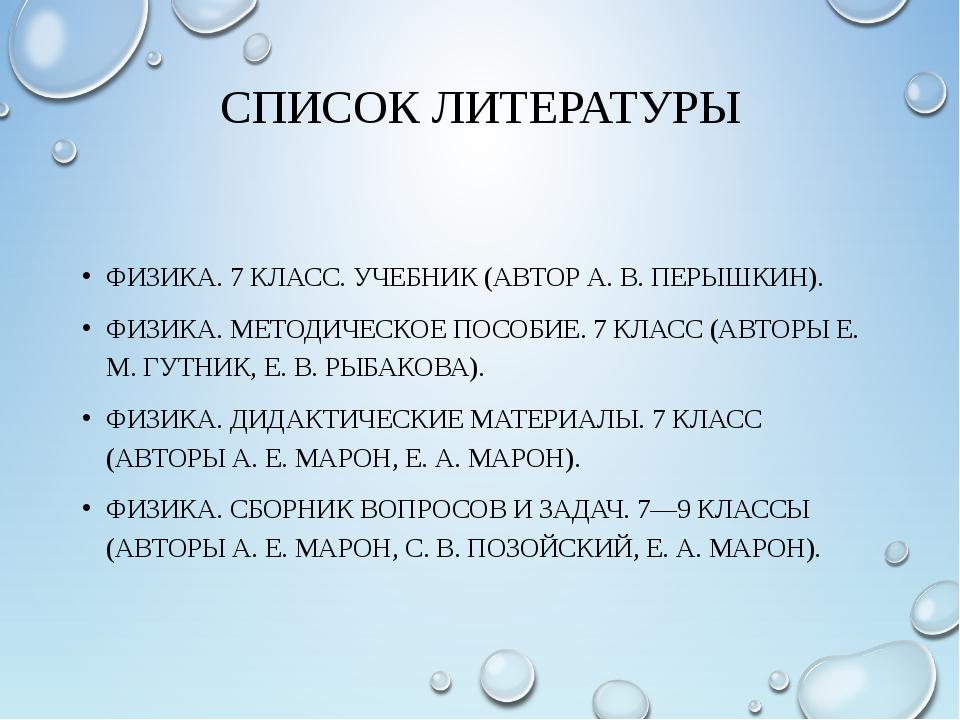 СПИСОК ЛИТЕРАТУРЫ ФИЗИКА. 7 КЛАСС. УЧЕБНИК (АВТОР А. В. ПЕРЫШКИН). ФИЗИКА. МЕ...