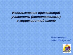 Использование презентаций учителями (воспитателями) в коррекционной школе. Пе
