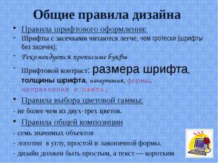Общие правила дизайна Правила шрифтового оформления: Шрифты с засечками чита