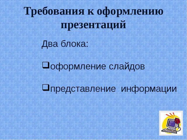 Требования к оформлению презентаций Два блока: оформление слайдов представле...