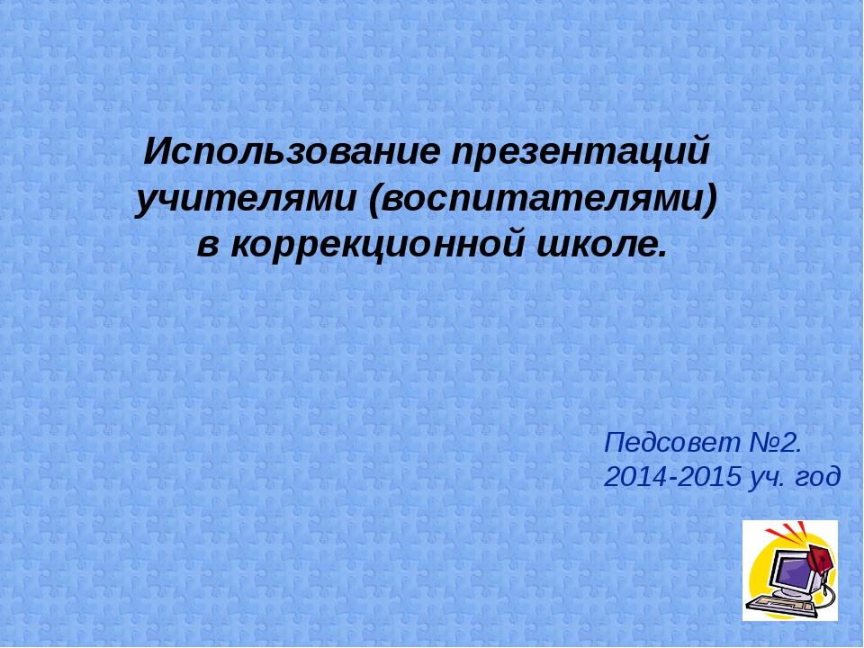Использование презентаций учителями (воспитателями) в коррекционной школе. Пе...