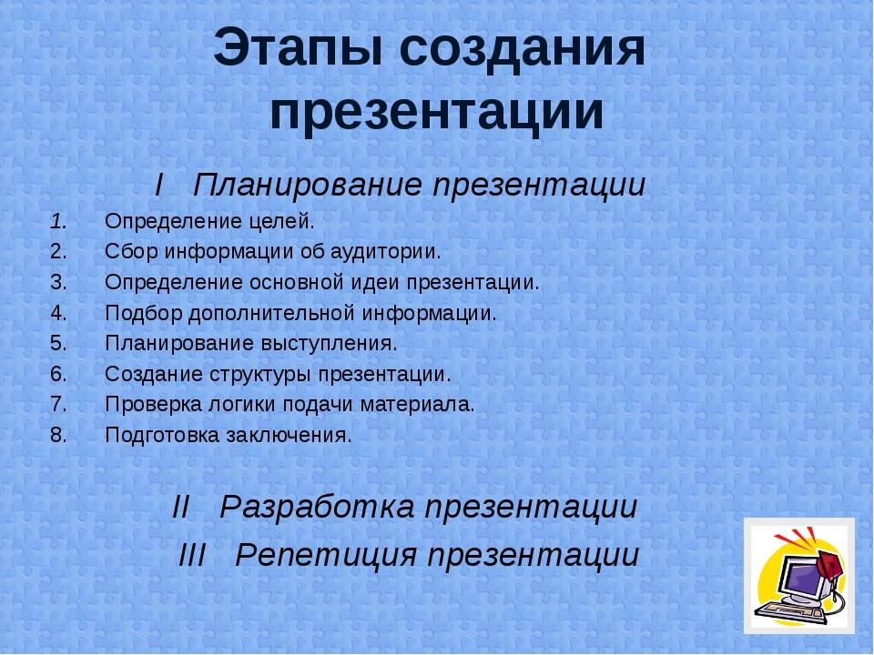Этапы создания презентации I Планирование презентации 1. Определение целей....