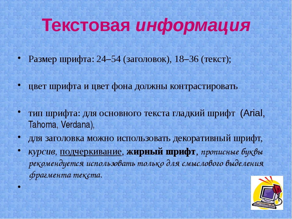 Текстовая информация Размер шрифта: 24–54 (заголовок), 18–36 (текст); цвет ш...
