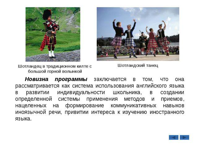 Шотландец в традиционном килте с большой горной волынкой Шотландский танец Но...
