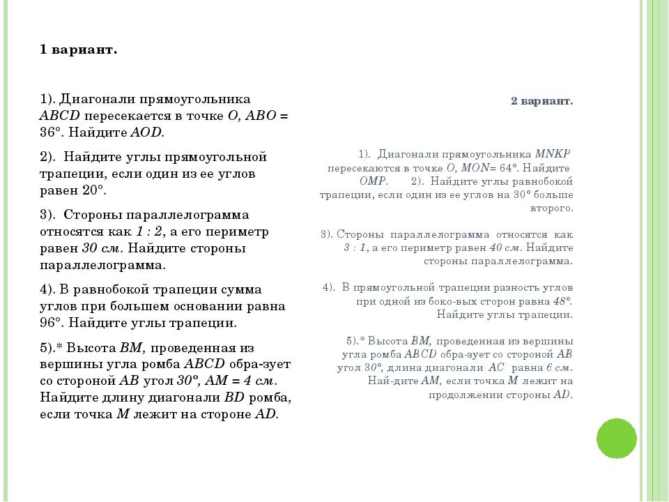 Контрольные работы по геометрии класс  слайда 2 1 вариант 1 Диагонали прямоугольника abcd пересекается в точке О abo