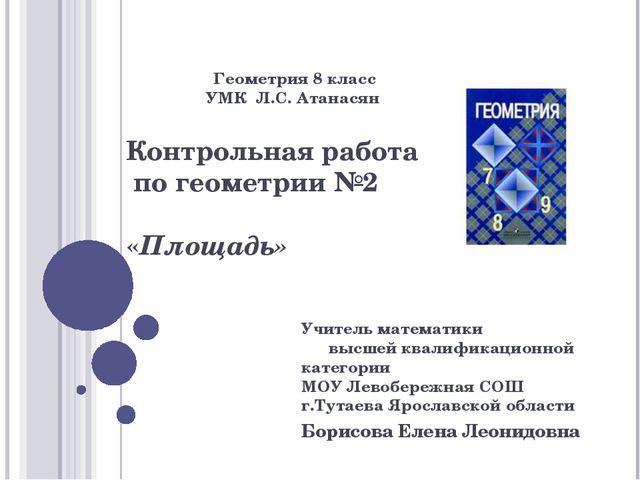 Геометрия 8 класс УМК Л.С. Атанасян Учитель математики высшей квалификационно...