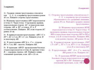 1 вариант.  1). Средние линии треугольника относятся как 2 : 2 : 4, а периме
