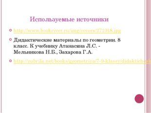 Используемые источники http://www.bookriver.ru/img/covers/271918.jpg Дидактич