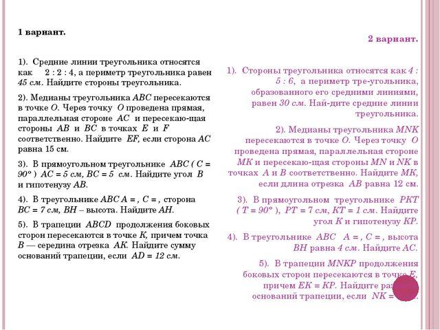 1 вариант.  1). Средние линии треугольника относятся как 2 : 2 : 4, а периме...
