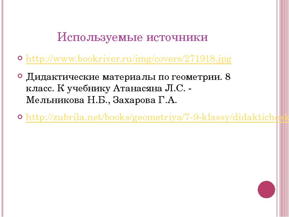 Используемые источники http://www.bookriver.ru/img/covers/271918.jpg Дидактич...