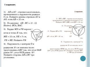 1 вариант.  1). АВ и АС - отрезки касательных, проведенных к окружности рад